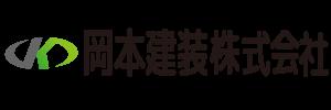 岡本建装株式会社 公式サイト