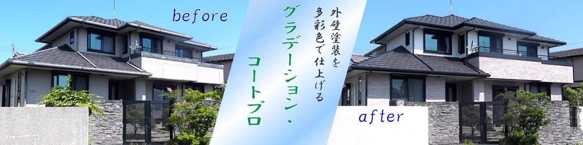 グラデーション・コートプロ_和歌山での施工会社は当社含め2社のみ