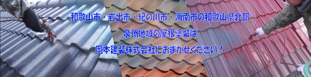 和歌山市をはじめ和歌山県北部地域・泉州地域の屋根塗装は親身に丁寧な岡本建装株式会社に!