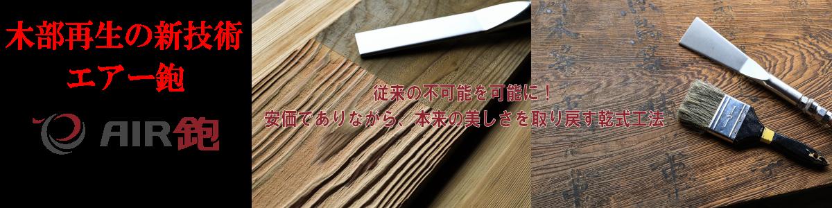 和歌山県初導入 木部等再生の新工法エアー鉋
